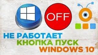Не Работает Кнопка Пуск в Windows 10 | Не Открывается Меню Пуск в Windows 10
