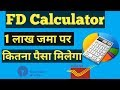 FD Calculator ! Post Office FD ! SBI FD !