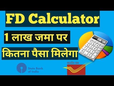 FD Calculator ! Post Office FD ! SBI FD !