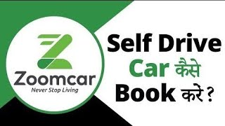 HOW TO USE ZOOMCAR IN HINDI - HOW TO BOOK SELF DRIVE CAR AT LOW PRICE screenshot 5