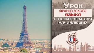 Французский язык для начинающих бесплатно. В городе.