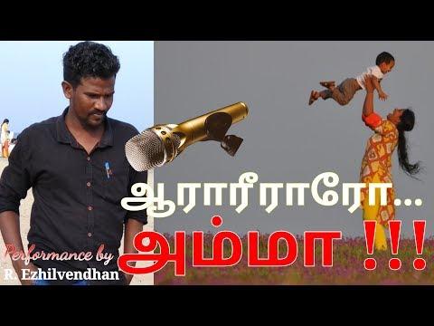 super-singer-|-aarariraro-song-|-tamil-|-innocent-media-|-kalaivanan-ramakrishnan