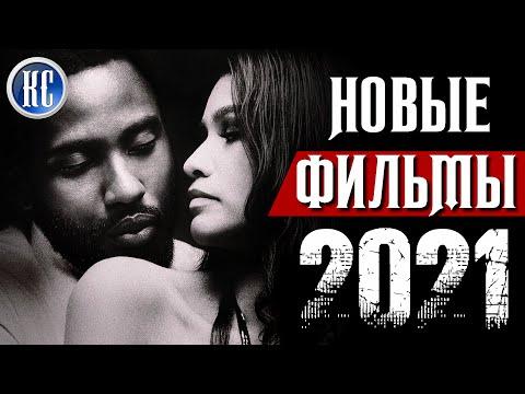 ТОП 8 НОВЫХ ФИЛЬМОВ 2021, КОТОРЫЕ УЖЕ ВЫШЛИ В ХОРОШЕМ КАЧЕСТВЕ | ЛУЧШИЕ НОВИНКИ КИНО | КиноСоветник - Видео онлайн