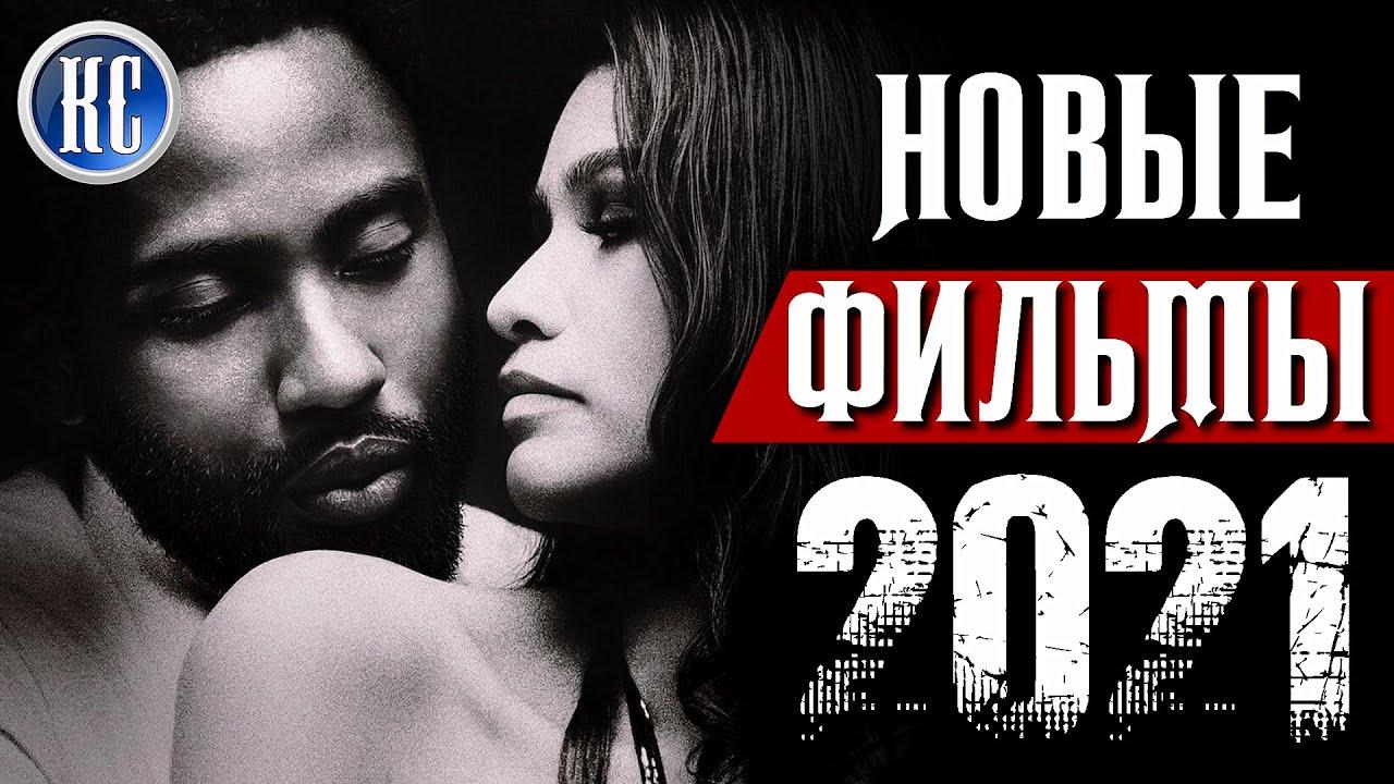 Top 8 Novyh Filmov 2021 Kotorye Uzhe Vyshli V Horoshem Kachestve Luchshie Novinki Kino Kinosovetnik Youtube