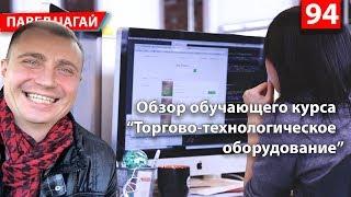 """Обзор обучающего курса """"Торгово-технологическое оборудование"""""""