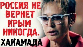 Ирина Хакамада 2017 -  Новое интервью Дональд Трамп, Россия,  Крым и Санкции 2017 .