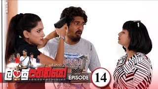 Lansupathiniyo | Episode 14 - (2019-12-12) | ITN Thumbnail