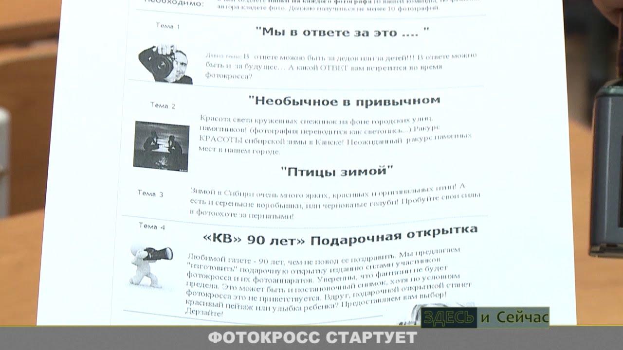 Фотокросс примеры задания