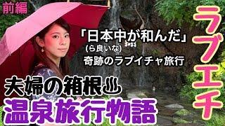 箱根でえちえち!?夫婦の旅行。