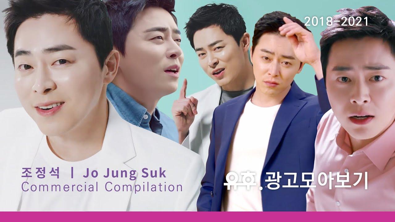 [광고모음] 역시는 역시! 시간순삭 꿀잼 광고의 정석, 조정석 광고모음 (2018-2021) ㅣ Jo Jung-Suk Korean Commercial Compilation