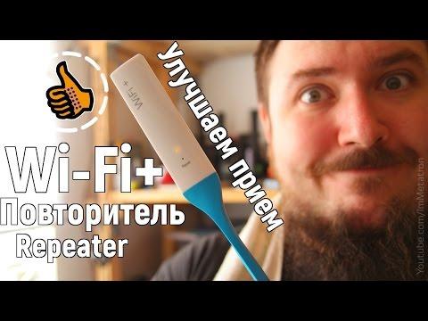 Увеличиваем зону покрытия Wi-Fi дома - USB Repeater 2.4GHz