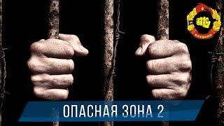 ЛУЧШИЙ БОЕВИК 2017 ОПАСНАЯ ЗОНА 2 / Русские боевики новинки
