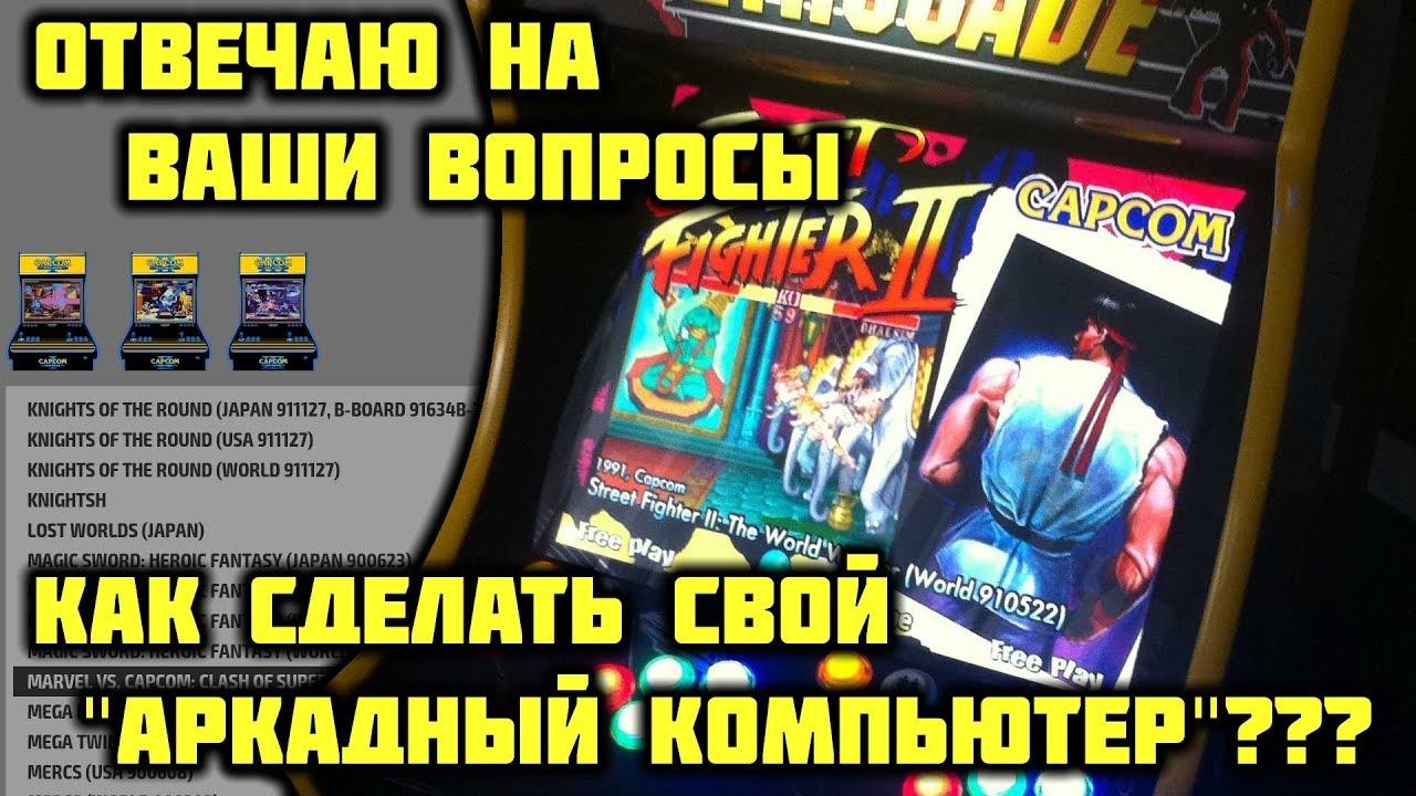 Как сделать компьютер игровые автоматы игровые автоматы продажа в москве
