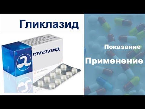 Гликлазид Просто Инструкция Показание Применение | противодиабетический | применение | инструкция | показания | гликлазид | сахарным | аналоги | лекарс | диабет