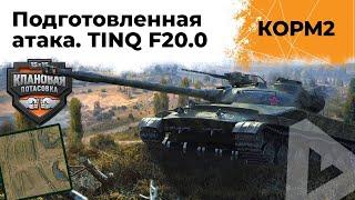 ПОДГОТОВЛЕННАЯ АТАКА. КОРМ2 против TINQ F20.0.