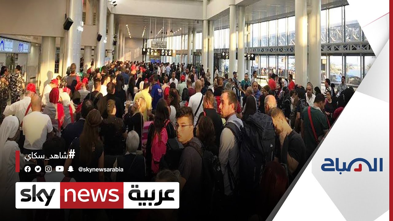 هجرة جماعية للمعلّمين من لبنان بسبب تفاقم الأزمة الاقتصادية   #الصباح  - 16:55-2021 / 8 / 1