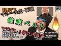 【再現】マネーの虎・健康ベルト(堀之内九一郎)