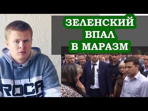 Зеленский опозорился на всю Украину. Президент впал в маразм