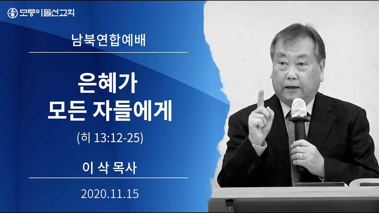 [2020.11.15 모퉁이돌선교회 남북연합예배] '은혜가 모든 자들에게'_ 히 13:12-25_ 이삭 목사