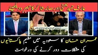 Imran Khan requests Mohammad Bin Salman to solve Pakistani residents' problems in Saudi Arabia