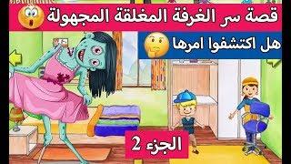 MY play home قصة سر الغرفة المغلقة الجزء 2  قصص لعبة