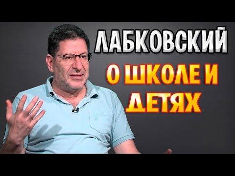 МИХАИЛ ЛАБКОВСКИЙ - О ШКОЛЕ И ДЕТЯХ
