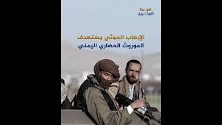 """هدم جامع النهرين التاريخي.. شاهد حيّ على إرهاب """"الحوثية"""""""
