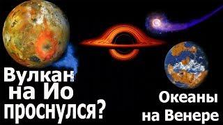 Вулкан на Ио проснулся? | Первая Межзвездная Комета | Модель Черной дыры