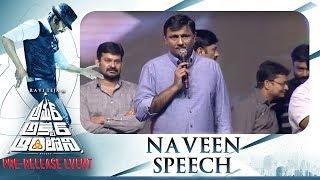 Producer Naveen Speech @ Amar Akbar Anthony Pre Release Event | Ravi Teja | Ileana | Thaman S