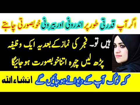 Wazifa For Beauty Of Face In Quran   Chand Jaise Chehre Ki Khubsurti Ka Wazifa In Urdu/ Hindi   Rang