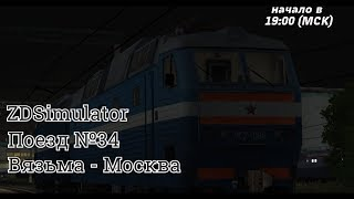Смотреть видео [ZDSim] Поезд №0034 Вязьма - Москва онлайн