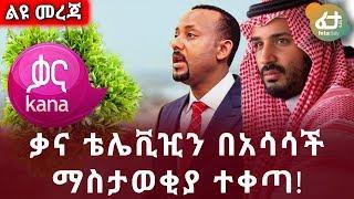 Ethiopia: ቃና ቴሌቪዢን በአሳሳች ማስታወቂያ ተቀጣ!   Feta Daily News August 19