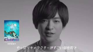 Hey! Say! JUMP 知念侑李 好きな映画「ファインディング・ニモ」