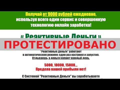 """Система """"Реактивные Деньги"""" научит вас зарабатывать от 9000 рублей ежедневно? Честный отзыв."""