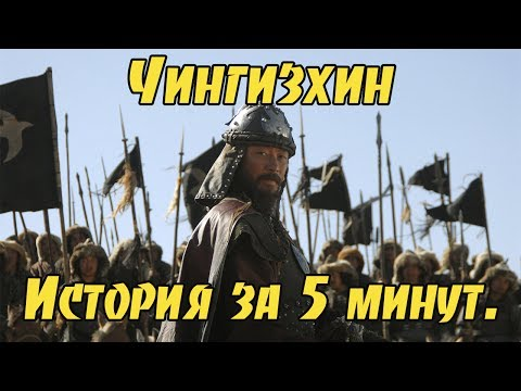 Чингизхан. История походов