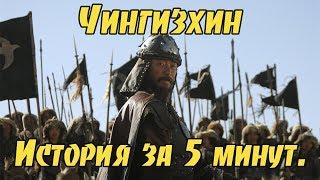 Чингизхан. История походов за 5 минут.