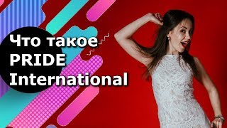 Бизнес в интернете. Что такое Pride International?