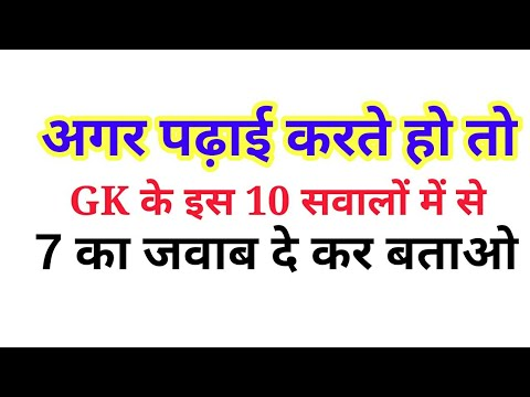 General Knowledge || GK Questions with Answers in Hindi for Haryana SSC || SSC Gd, Constable Exams