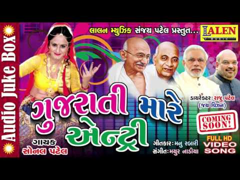 GUJARATI MARE ENTRY || NEW DJ SONG || SONAL PATEL || GUJARATI LATEST SONG || LALEN MUSIC