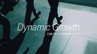Nippon Express Group Business Plan 2023 -Dynamic Growth- (English)