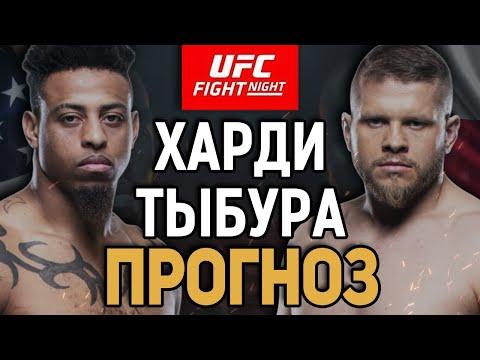 ДАЛЬШЕ ТОП 15? Грег Харди vs Марчин Тыбура / Прогноз к UFC Vegas 17