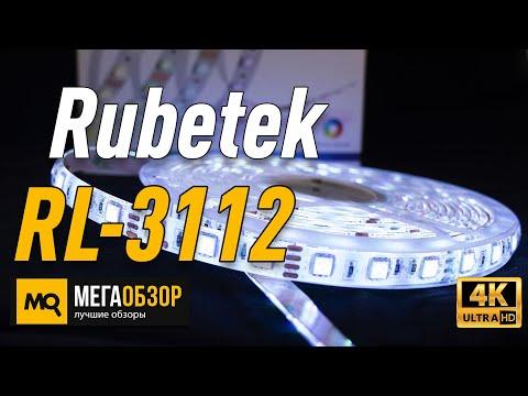 Rubetek RL-3112 обзор светодиодной ленты
