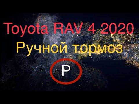Автоматически ручной тормоз на Toyota Rav 4 #новыйРав4#ToyotaRAV4#обзорRAV4#