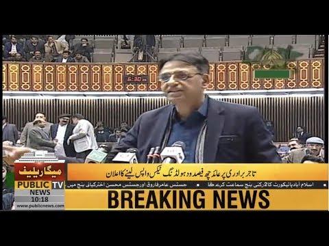 PTI government presents very brilliant economic frame work (Mini Budget) for future economy