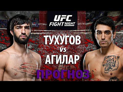 Зубайра БЕЗ ШАНСОВ? Зубайра Тухугов против Кевина Агилара! Кто улетит в нокаут? Разбор поединка UFC
