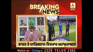 World Cup Breaking: India Pakistan ਵਿਚਕਾਰ ਮਹਾਂਮੁਕਾਬਲਾ,Team India ਕਰੇਗੀ ਪਹਿਲਾਂ ਬੱਲੇਬਾਜ਼ੀ