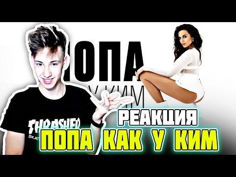 РЕАКЦИЯ НА NK | НАСТЯ КАМЕНСКИХ -- ПOПА КАК У КИМ (OFFICIAL VIDEO) 16+
