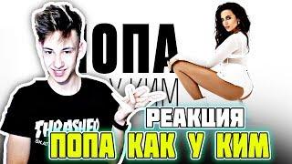 РЕАКЦИЯ НА NK   НАСТЯ КАМЕНСКИХ -- ПOПА КАК У КИМ (OFFICIAL VIDEO) 16+