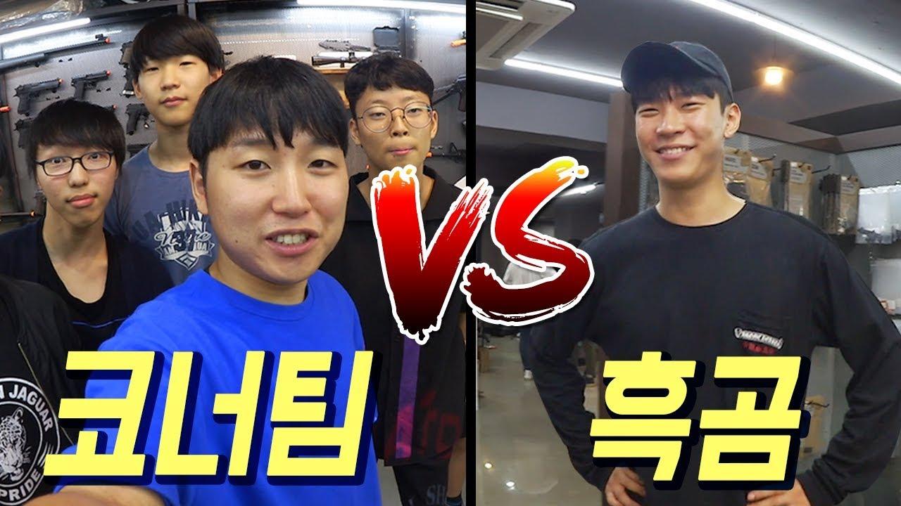 코너팀 vs 흑곰 권총대결 !! 과연 누가이길것인가!! (꿀잼ㅋㅋㅋ) // 코너 Korner