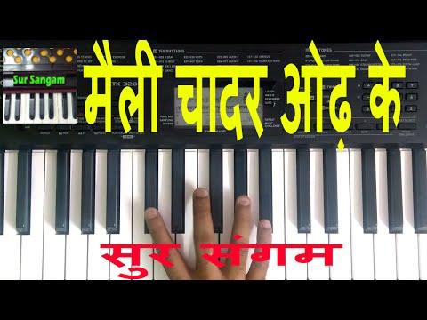 Maili Chadar Odh Ke Kaise I How to Sing and Play I Hindi Bhajan I Sur sangam  I learn harmonium